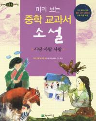중학 교과서 소설: 사랑 사랑 사랑(미리 보는)(천재 스쿨 북 시리즈)