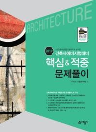 건축사예비시험 대비핵심&적중 문제풀이(2019)(최근 출제경향을 완벽하게 분석한)