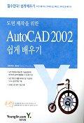 AUTOCAD 2002 쉽게 배우기(도면 제작을 위한)(할 수 있다 쉽게 배우기)