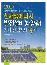 신재생에너지발전설비(태양광) 기사 산업기사 실기(2017)