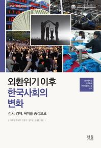 외환위기 이후 한국사회의 변화(IPAID 사회과학총서 2)(양장본 HardCover)
