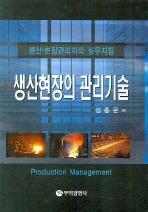 생산현장의 관리기술(양장본 HardCover)