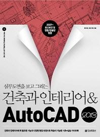 건축과 인테리어 & AutoCAD(2013) 부록CD없음