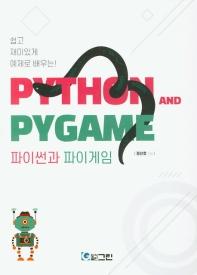 파이썬과 파이게임(쉽고 재미있게 예제로 배우는!)