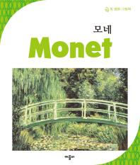 모네 Monet(개정판)(첫 명화 그림책)(보드북)
