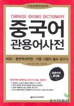 중국어 관용어사전
