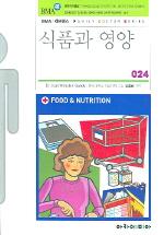 식품과 영양(FAMILY DOCTOR SERIES 24)