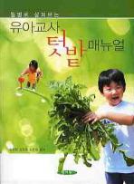 유아교사 텃밭 매뉴얼(월별로 살펴보는)
