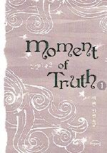 진실의 순간 1 ,2권 총2권