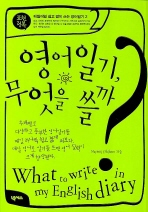 영어일기 무엇을 쓸까