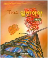 Tro의 일반화학(3판)