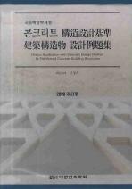 콘크리트구조설계기준 건축구조물설계예제집(국토해양부제정)(개정판)(2008(비닐)
