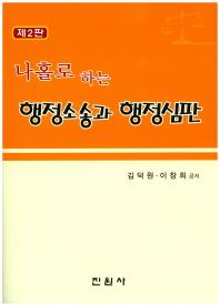 행정소송과 행정심판(나홀로 하는)(2판)