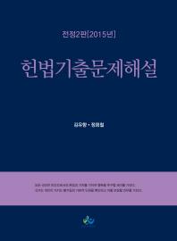 헌법기출문제해설(2015)(인터넷전용상품) #