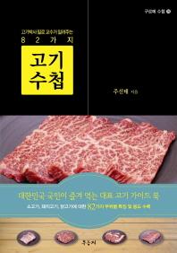 고기수첩(구르메 수첩 18)