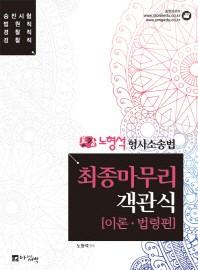 형사소송법 최종마무리(객관식)(이론 법령편)(통합)