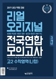 고등 수학영역(나형) 고2 전국연합 모의고사(3개년)(2017)