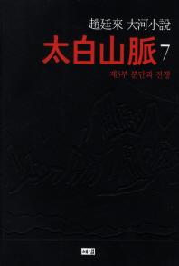 태백산맥. 7: 제3부 분단과 전쟁 ,정가9500.