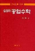 길잡이 공업수학(제4판)(4판)