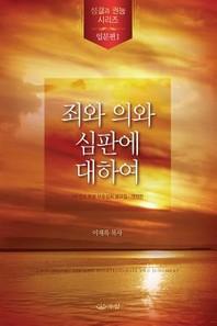 죄와 의와 심판에 대하여(2판)(성결과 권능 시리즈 입문편 1)