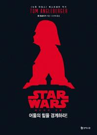 스타워즈: 제다이의 귀환