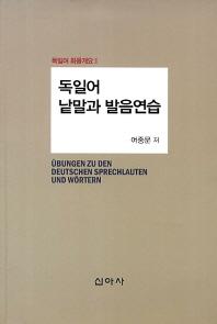 독일어 낱말과 발음연습(독일어 화용개요 2)