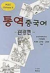 통역중국어(관광편)(T:3포함)