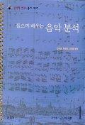 들으며 배우는 음악분석 1(CD 2장포함) (2007년 중판)