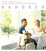 호진 지호: 나를 매혹시킨 도시 방콕