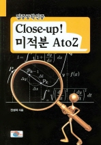 미적분 A TO Z(CLOSE UP)