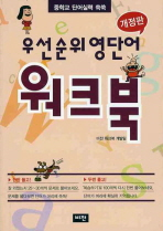 우선순위 영단어 워크북(중학)(2010)(개정판 2판)