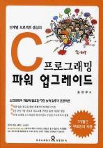 C프로그래밍 파워 업그레이드(단계별 프로젝트 중심의)