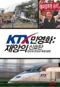 KTX 민영화 : 재앙의 신호탄(3판)(포켓북(문고판))