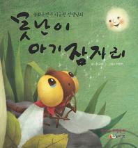 못난이 아기잠자리(동화구연가 이규원 선생님의)(CD1장포함)