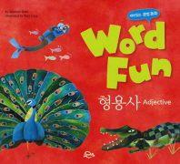 워드펀 Word Fun. 3: 형용사 (Adjective)