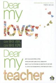 디어 마이 러브 디어 마이 티쳐  (Dear my love, Dear my teacher, 이정숙 장편 소설)