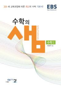 고등 수학1(2017)(수학의 샘)(양장본 HardCover)