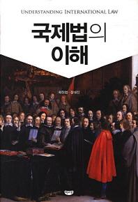 국제법의 이해(양장본 HardCover)