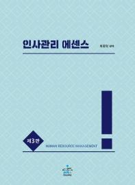 인사관리 에센스(3판)