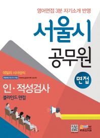 서울시 공무원 면접 인 적성검사(블라인드 면접)