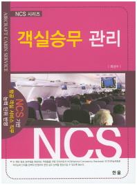 객실승무 관리(NCS 시리즈)