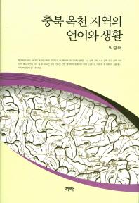 충북 옥천 지역의 언어와 생활(양장본 HardCover)