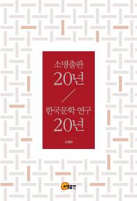 소명출판20년/한국문학연구20년