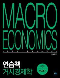 연습책 거시경제학: 문제편(3판)(전3권)
