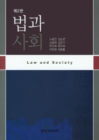 법과 사회(2판)