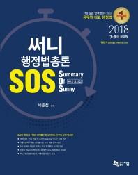 행정법총론 SOS (2018)(써니)