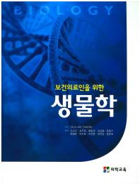 생물학(보건의료인을 위한)