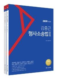 김중근 형사소송법 1(2020)(전2권)
