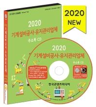 기계설비공사·유지관리업체 주소록(2020)(CD)