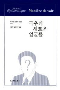 극우의 새로운 얼굴들(마니에르 드 부아 시리즈 3)